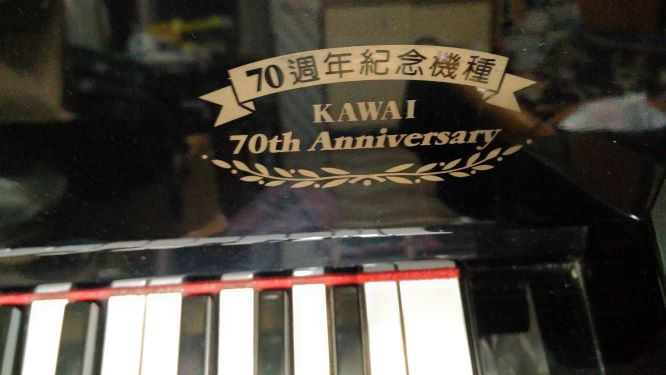 壓縮1_河合鋼琴
